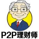 P2P理财师