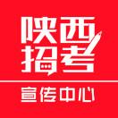 陕西省招生考试宣传中心