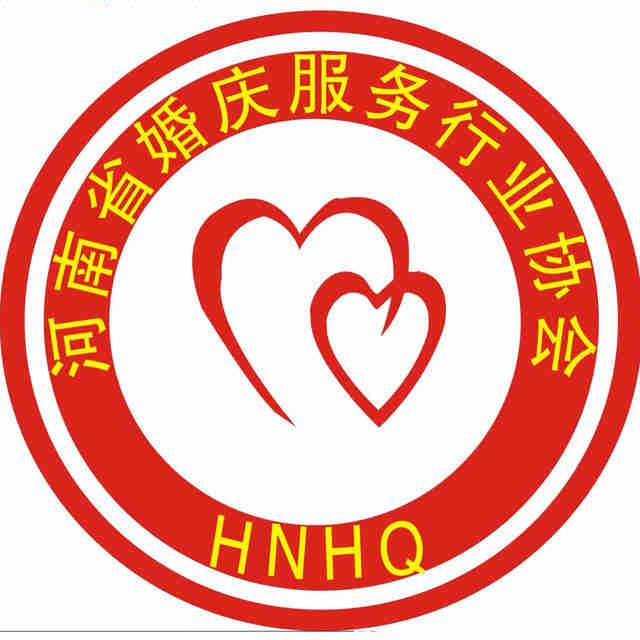 河南省婚庆服务行业协会