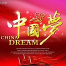 中国梦长寿梦