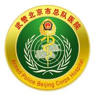 北京市武警部队总队医院