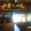北京老诚一锅羊蝎子