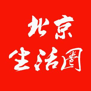 北京生活圏