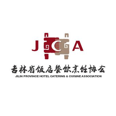 吉林省饭店餐饮烹饪协会