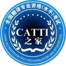CATTI之家