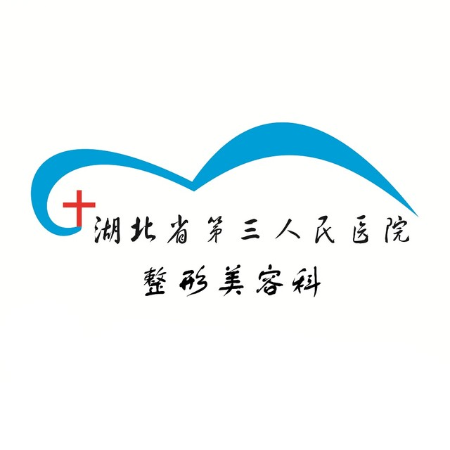 湖北省第三人民医院整形美容科