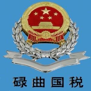 甘肃省碌曲县国家税务局