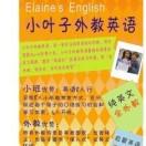 菁英教育vs小叶子外教英语
