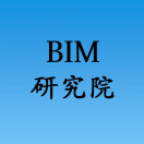 BIM研究院