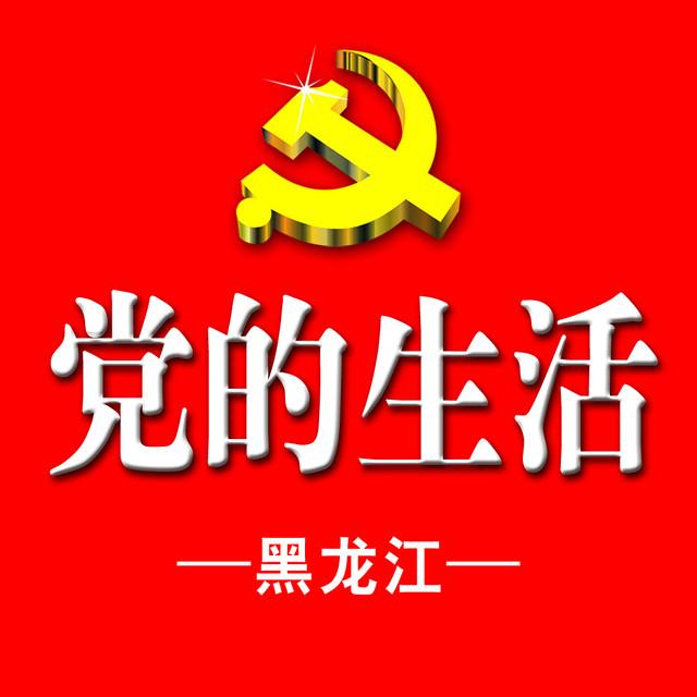黑龙江党的生活