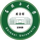 石河子大学图书馆