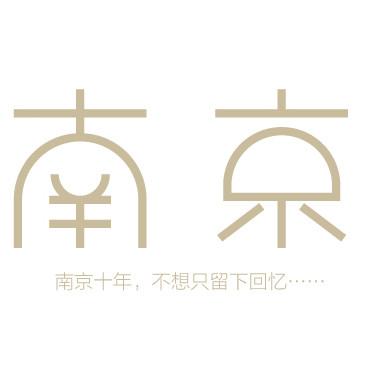 南京乐活资讯