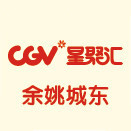 CGV星聚汇影城余姚城东店