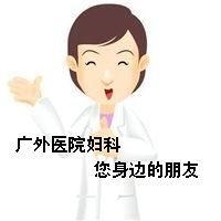 北京市西城区广外医院妇科