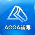 ACCA考试辅导