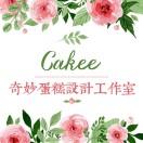 Cakee奇妙蛋糕设计工作室