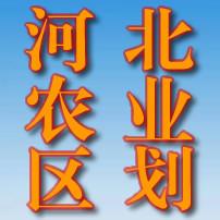 河北省农业区划