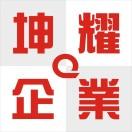 上海坤耀科技有限公司