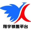 翔宇销售平台