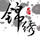 江西锦绣文化