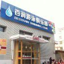 菏泽市牡丹区百润游泳俱乐部