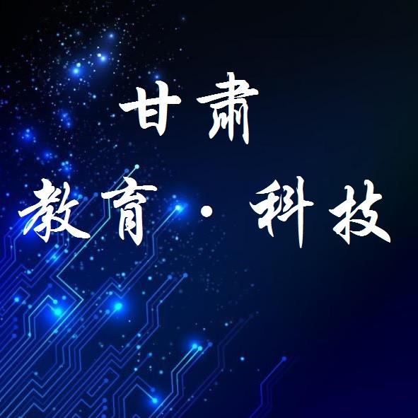 甘肃教育科技