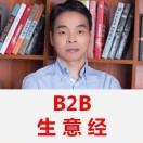 黄修国B2B生意经