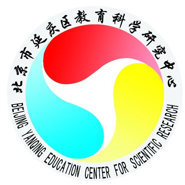 北京市延庆区教育科学研究中心