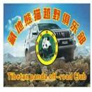 藏地熊猫越野俱乐部
