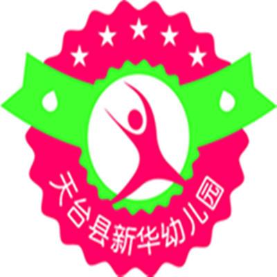 天台县新华幼儿园头像图片
