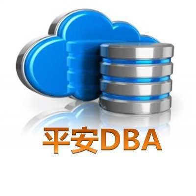 平安科技数据库技术部