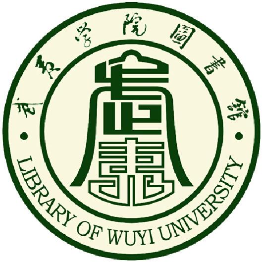 武夷学院图书馆