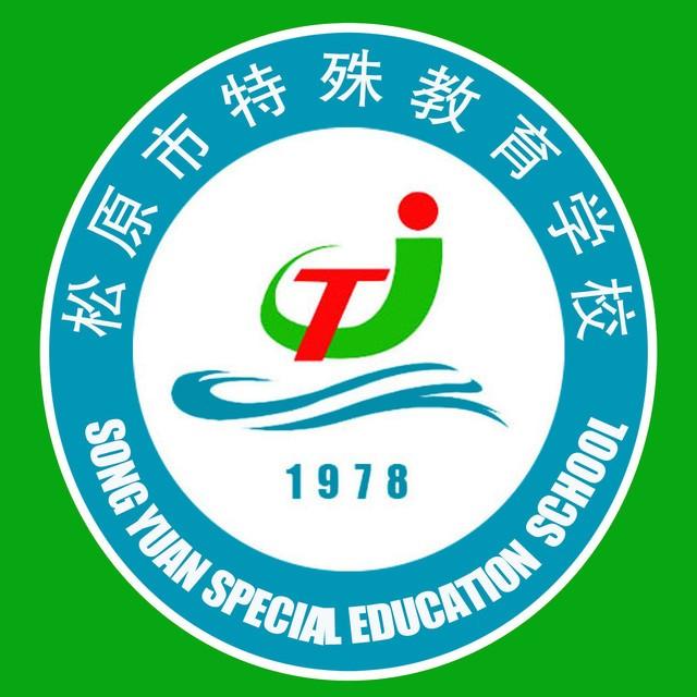 吉林省松原市特殊教育学校