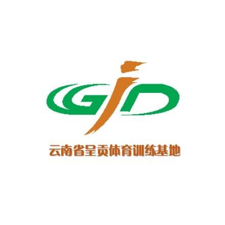 云南省呈贡体育训练基地