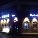后街1号酒吧