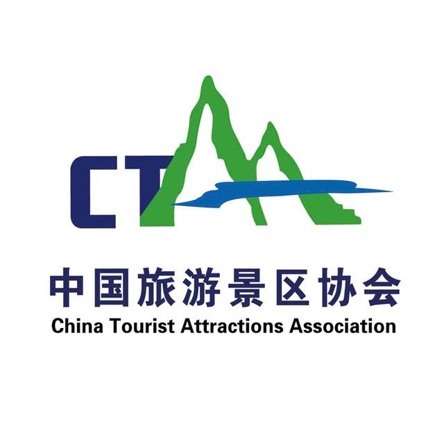 中国旅游景区协会