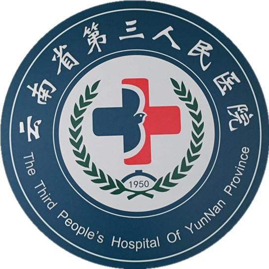 云南省第三人民医院医务部交班讲