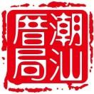 cuoju0663