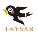 休宁县小燕子幼儿园