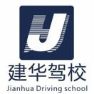 重庆建华汽车驾驶培训