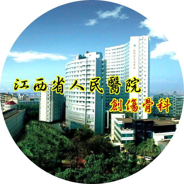 江西省人民医院创伤骨科