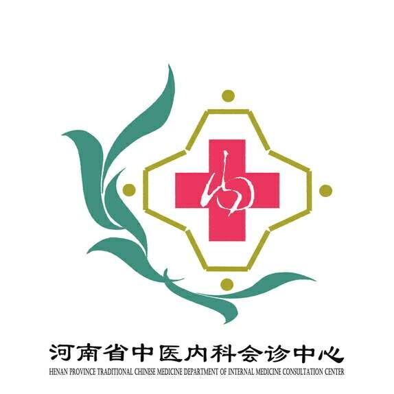 河南省中医内科会诊中心