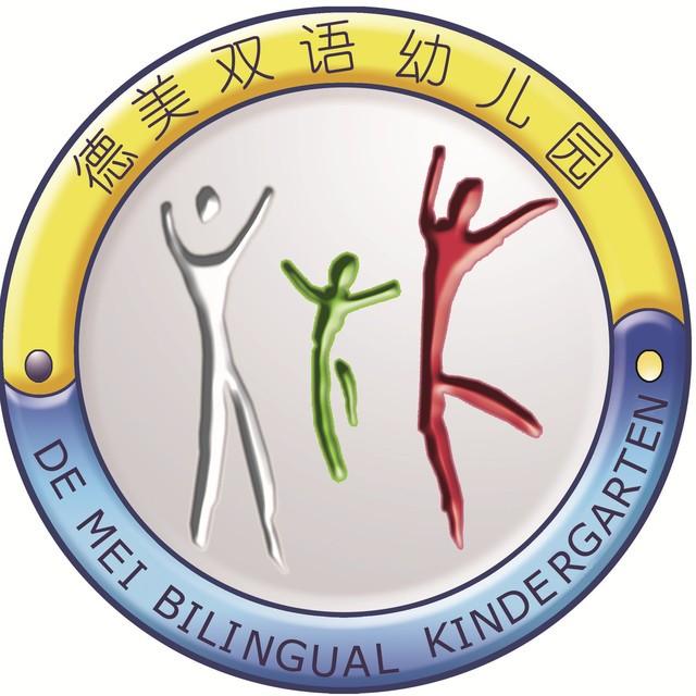 北京市丰台区德美双语幼儿园