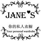 JANES你的私人衣橱