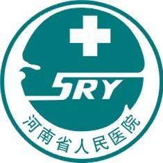 河南省人民医院保健办
