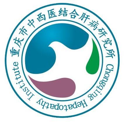重庆市中西医结合肝病研究所