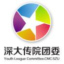 深圳大学传播学院团委