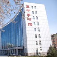 北京市昌平区图书馆