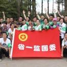 云南省第一监狱青年汇