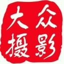 孝义市大众摄影图文社